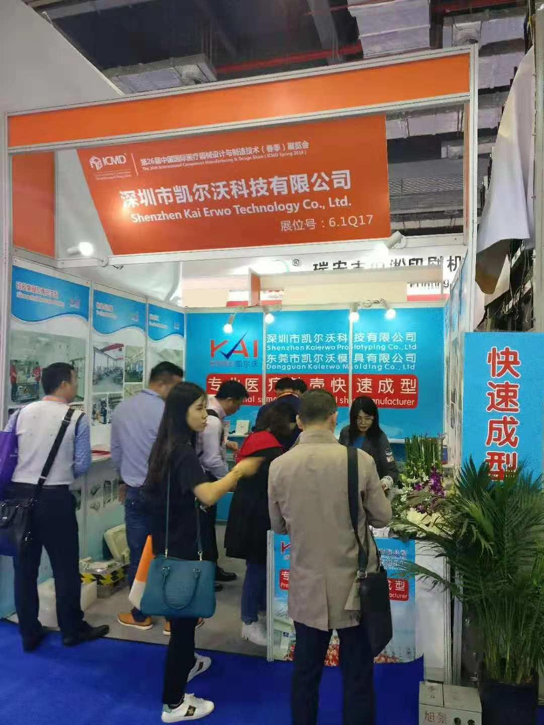 2019.5.14-17 National Exhibition and Convention (Shanghai)